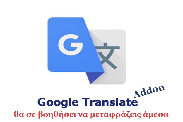 Google Translate Addon - Άμεση μετάφραση ξένων κειμένων από ιστοσελίδες