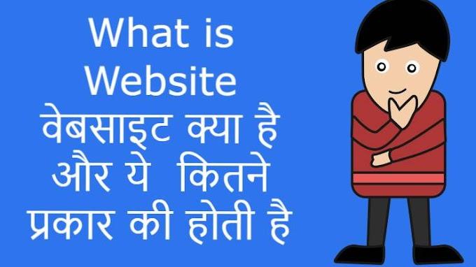 What is  Website वेबसाइट क्या है और ये  कितने प्रकार की होती है