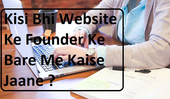 Kisi Bhi Website Ke Founder Ke Bare Me Puri Details Kaise Jane - How To Know Website Founder Details