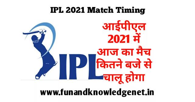 Vivo IPL 2021 Aaj Ka Match Kitne Baje se Chalu Hoga - वीवो आईपीएल 2021 आज का मैच कितने बजे चालू होगा