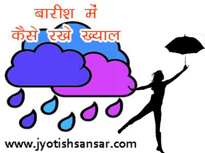 barish ke liye tips in hindi
