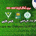 Match Raja RCA vs AlNassr Libye en direct sur TV LDC CAF