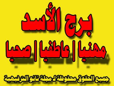 برج الأسد اليوم الخميس 19 مارس 2020 صحيا   مهنيا   عاطفيا