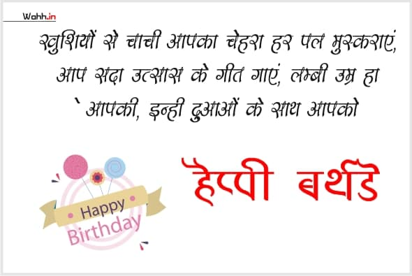 Special Birthday Wishes For Aunty In Hindi