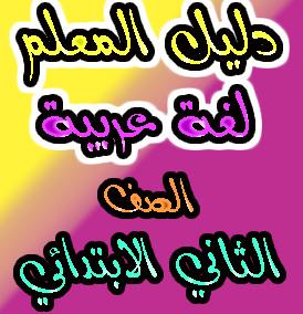 حمل كتاب دليل المعلم للصف الثاني الابتدائي في اللغة العربيه . دفتر تحضير لغة عربية ثانية ابتدائى