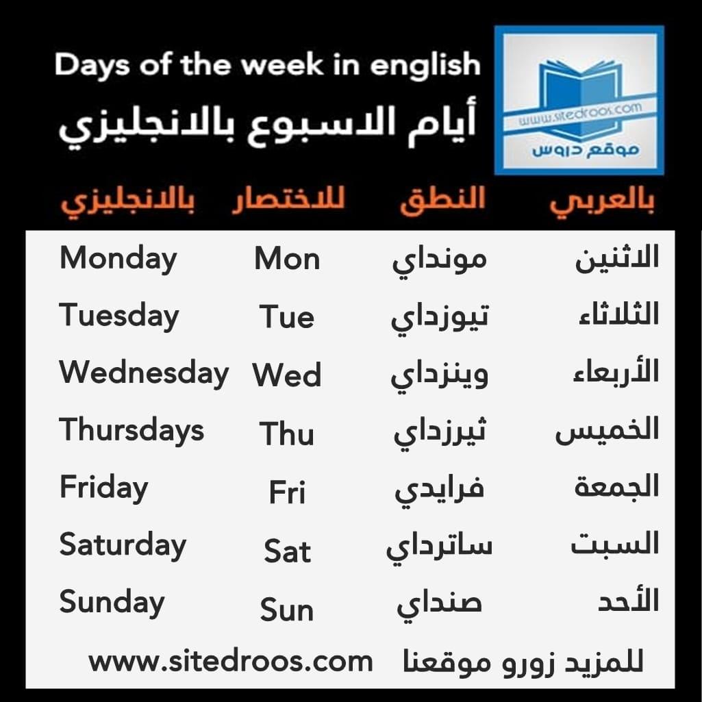 ايام الاسبوع بالانجليزية days in english