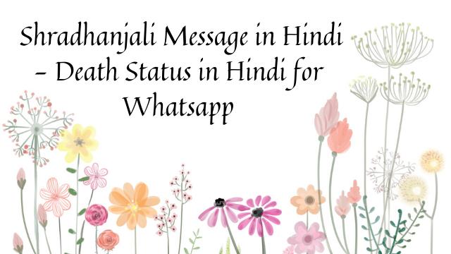 Shradhanjali Message in Hindi - Death Status in Hindi for Whatsapp