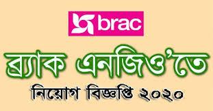 ব্র্যাক এনজিও চাকরির খবর ২০২০- brac ngo job circular 2020