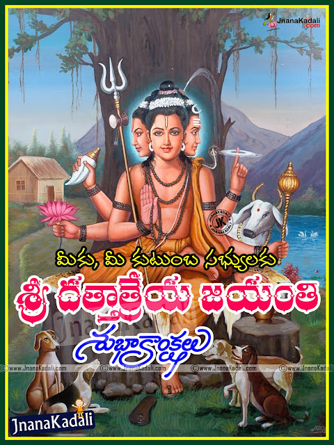 Dattatreya Jayanthi Greetings in Telugu, Best Dattatreya Jayanti stotrams kavithalu information in telugu, Dattatreya Wallpapers greetings pictures images back grounds Dattatreya Jayanthi Greetings in hindi, Dattatreya jayanthi hindi greetings information stotra pictures wallpapers sms messages whatsapp quotes for friends.