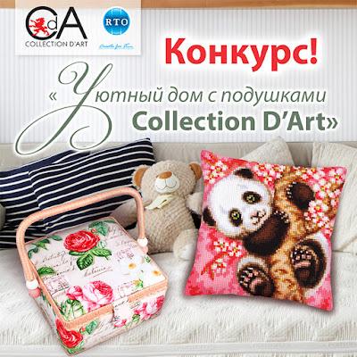 Уютный дом с подушками Collection D'Art