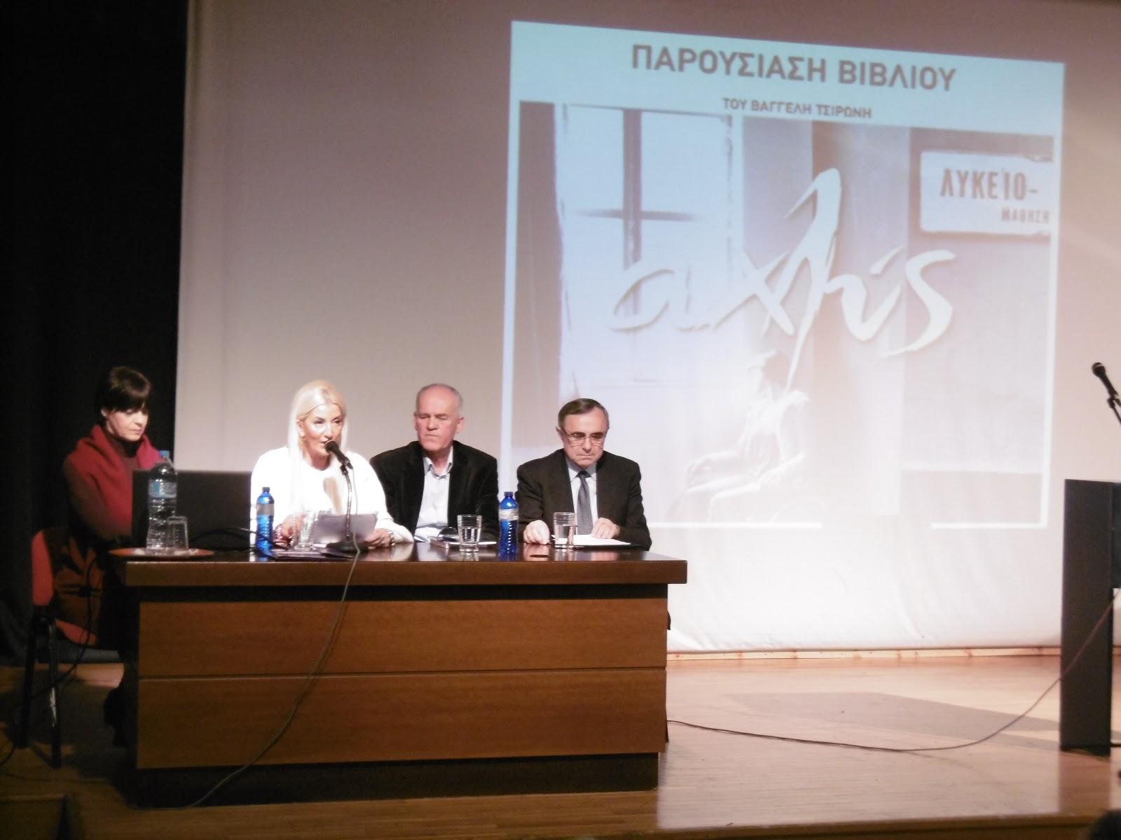 Ιωάννινα:Ευχαριστίες  του Β. Τσιρώνη για την εκδήλωση   παρουσίασης του βιβλίου του «αχλύς»