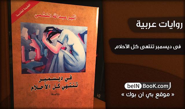 رواية فى ديسمبر تنتهى كل الأحلام PDF أثير عبد الله النشمي