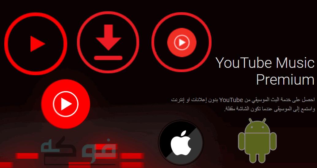 يوتيوب بريميوم مجانا للايفون