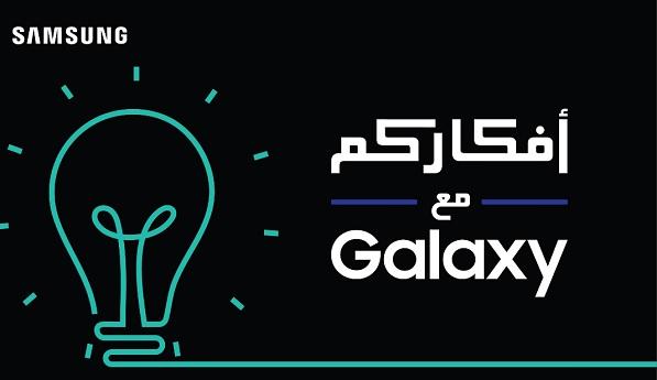 Samsung Saudi Afkarkom Ma3 Galaxy