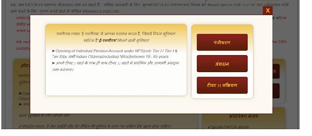 https://www.moneyfinderhindi.com/2019/08/pan-nps.html