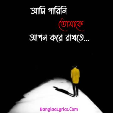Ami Parini Tomake Apon Kore Rakhte Whatsapp Status