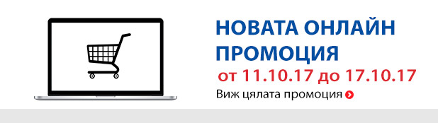http://www.technopolis.bg/bg/PredefinedProductList/11-10-17-17-10-17/c/OnlinePromo?layout=Grid&page=0&pageselect=12&q=&text=