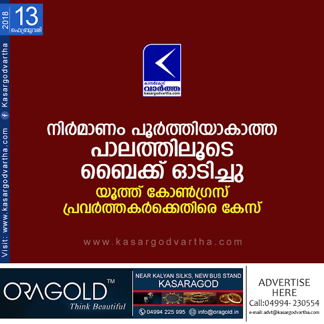 Kasaragod, Kerala, News, Cheruvathur, Bridge, Bike, Case, Police, Clash, Illegal bike ride; Case against youth congress activists.