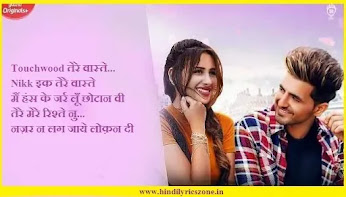 Relation:Touch wood Tere Vaste Full Lyrics in Hindi