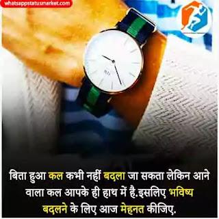 success shayari image in hindi
