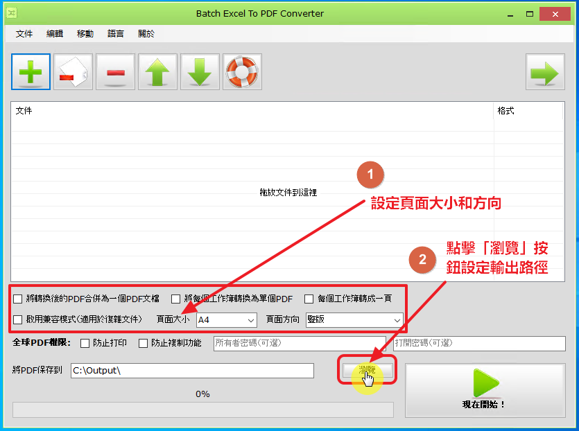Excel到PDF的轉換設定