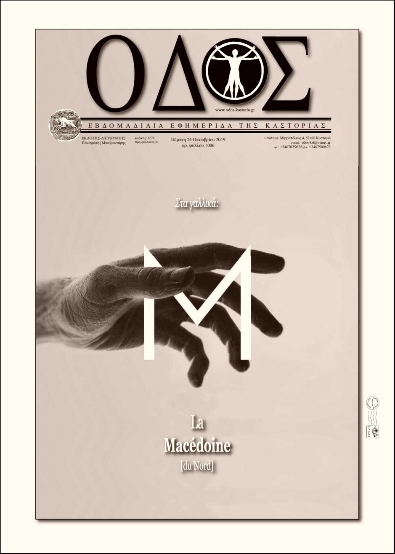 Στα γαλλικά: La Macédoine [du Nord]