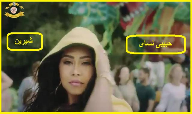 شيرين عبد الوهاب واجمل اغانيها 8| 2020|حبيبى نساى