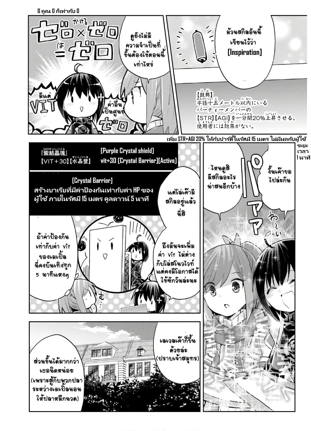 อ่านการ์ตูน Itai no wa Iya nanode Bogyo-Ryoku ni Kyokufuri Shitai to Omoimasu ตอนที่ 17 หน้าที่ 18