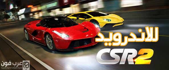 تحميل لعبة csr racing 2 مهكرة آخر اصدار للاندرويد