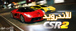 لعبة csr racing 2 مهكرة apk + obb للاندرويد
