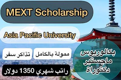 منح دراسية مجانية 2020| منحة جامعة APU في اليابان لطلاب البكالوريوس والماجستير و الدكتوراة| ممولة بالكامل| MEXT Scholarship