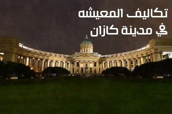 تكاليف المعيشة في مدينة قازان الروسية بالتفصيل