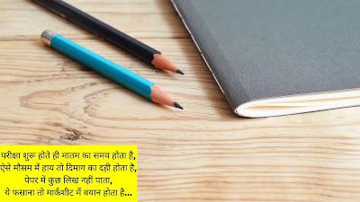 Exam shayari in Hindi