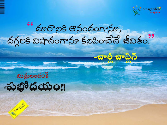 Best Telugu Good morning Quotations-Inspiring Quotes from Charlie Chaplin