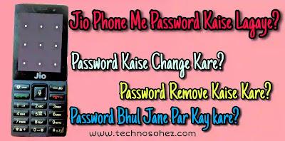 Jio Phone Me Password Kaise lagaye? Password remove?
