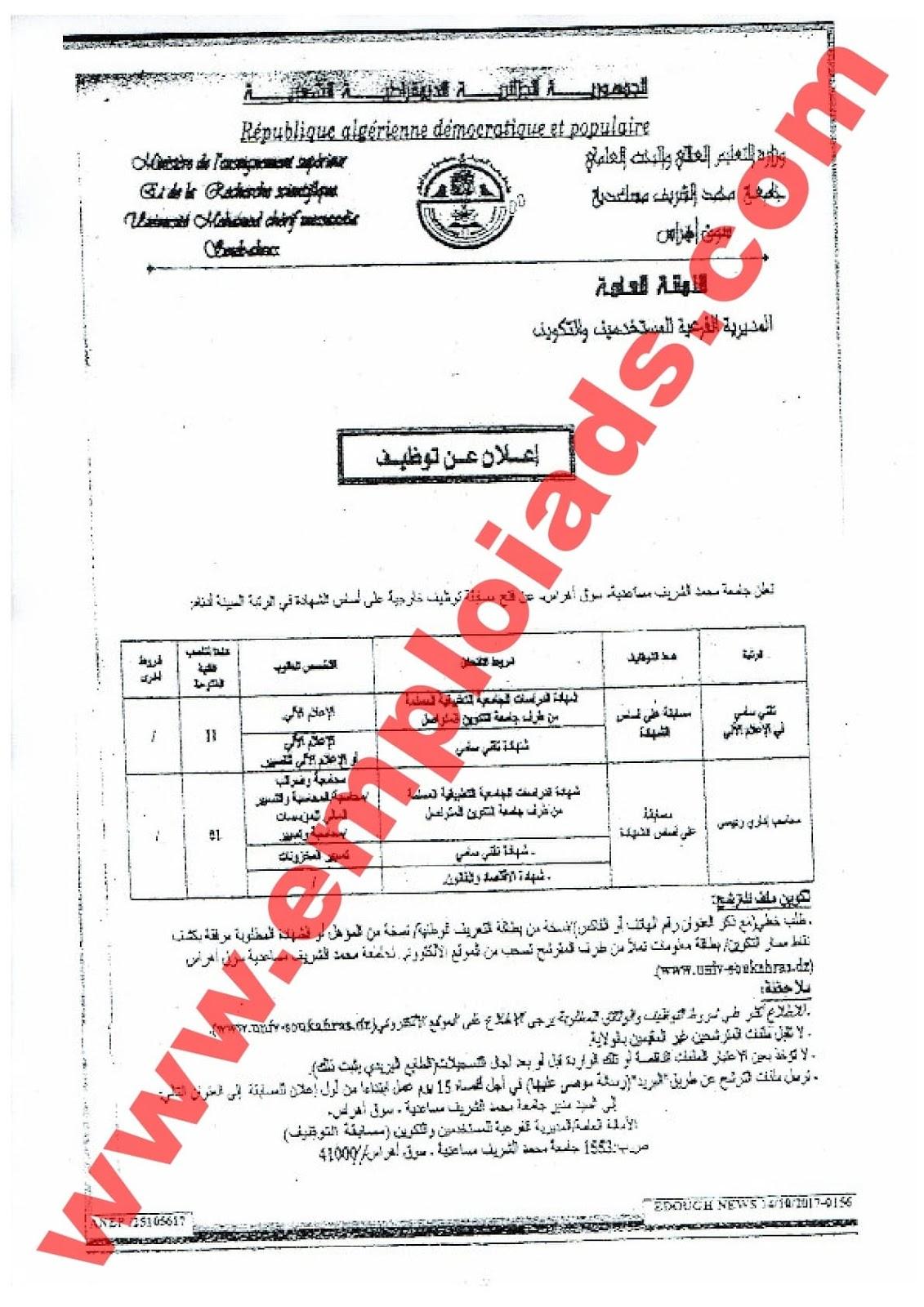 اعلان مسابقة توظيف بجامعة محمد الشريف مساعدية ولاية سوق اهراس اكتوبر 2017