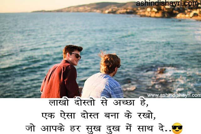hindi shayari on friendship