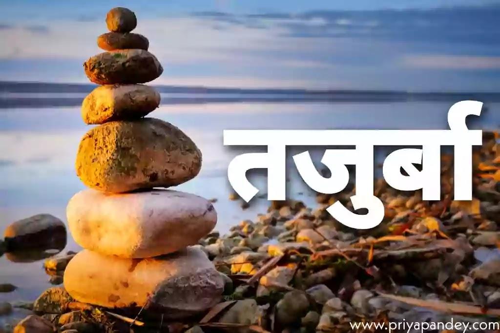 तजुर्बा | Hindi Poetry Written By Priya Pandey Hindi Poem, Poetry, Quotes, कविता, Written by Priya Pandey Author and Hindi Content Writer. हिंदी कहानियां, हिंदी कविताएं, विचार, लेख
