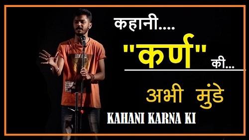 Kahani Karn Ki - Kan kan me karna hai | Mahabharata poem