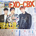 [FANTAKEN] 170311 The news about EXO-CBX debut in May on Japanese's Newspaper