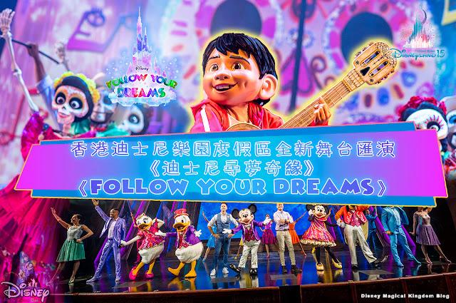 香港迪士尼樂園度假區全新舞台匯演-迪士尼尋夢奇緣-Follow-Your-Dreams-new-Castle-Show-Hong-Kong-Disneyland