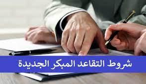 شروط التقاعد المبكر الجديدة في السعودية 1443 شروط الإحالة عند التقاعد المبكر