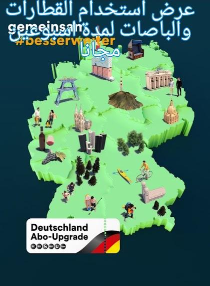 عرض القطارات في المانيا