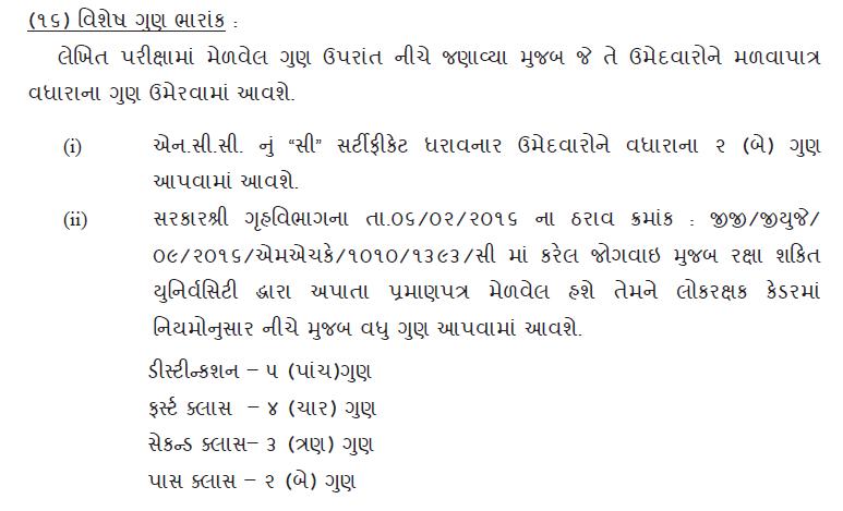 Gujarat Police Constable New Syllabus