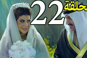 مسلسل امينة حاف الحلقة 22 زواج فارس و امينه