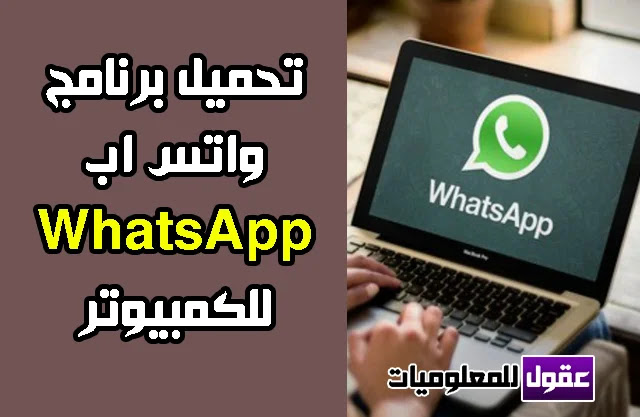 تحميل برنامج واتس اب للكمبيوتر 2020 WhatsApp For Computer