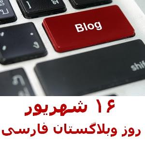به مناسبت روز وبلاگستان فارسی