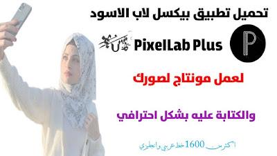 تحميل تطبيق بيكسل لاب بلس PixelLab Plus الأسود أكثر من 1400 خط