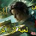 تحميل لعبة الأكشن والمغامرات لارا كروفت Lara Croft: Guardian of Light اوفلاين الاجهزة الاندرويد | ميديا فاير - جوجل درايف