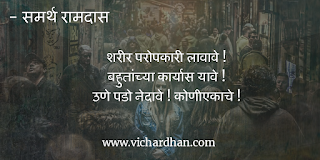 good thoughts in Marathi with images